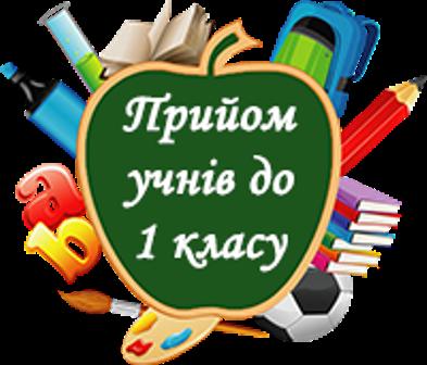 Прийом учнів до 1 класу | Калуський ліцей №5
