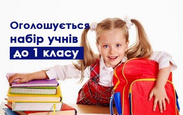 Оголошується набір учнів до 1 класу